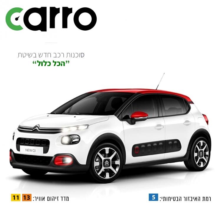 סיטרואן C3 קארו סוכנות רכב